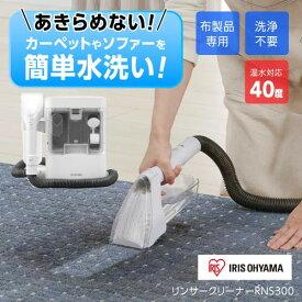 あきらめない!カーペットやソファーを水洗い! アイリスオーヤマ リンサークリーナー RNS300 掃除機