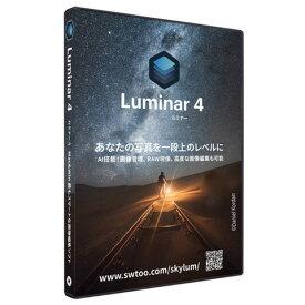 ソフトウェアトゥー Luminar 4 日本語版