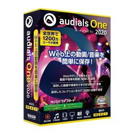 メガソフト Audials One 2020