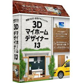 メガソフト 3Dマイホームデザイナー13 37900000 家族のライフスタイルに合わせたこだわりのマイホームを検討するためのソフト