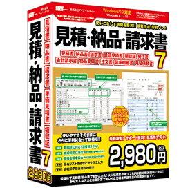 アイアールティ IRTB0503 見積・納品・請求書7 Windowsソフト