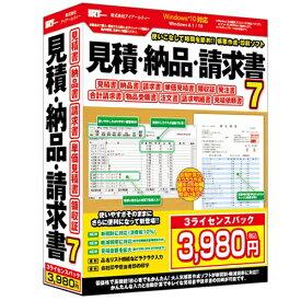 アイアールティ IRTB0504 見積・納品・請求書7 3ライセンスパック Windowsソフト