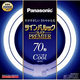 パナソニック FHD70ECWL 丸型蛍光灯 ツインパルックプレミア 70形(クール色)