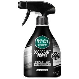 花王 Resesh(リセッシュ) リセッシュ 除菌EX デオドラントパワー 香りが残らないタイプ 本体 360ml 消臭剤・芳香剤