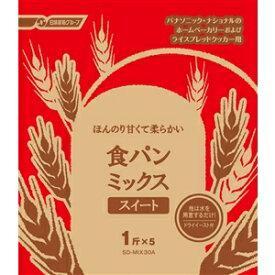 パナソニック SD-MIX30A 食パンミックス(1斤用) 食パンミックススイート(5袋入)