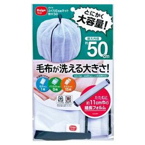 ダイヤコーポレーション ダイヤ ふくらむ洗濯ネット特大50