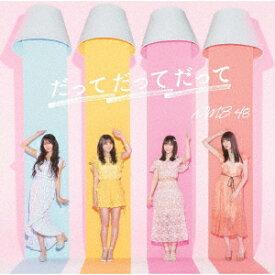 【CD】NMB48 / だってだってだって(Type-A)(DVD付)