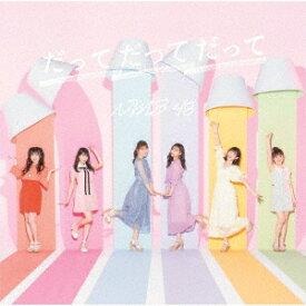 【CD】NMB48 / だってだってだって(Type-C)(DVD付)