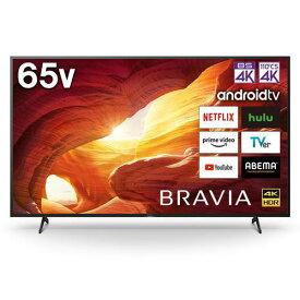 【無料長期保証】液晶テレビ ソニー 65インチ 液晶 テレビ KJ-65X8000H 4K液晶テレビ BRAVIA 65V