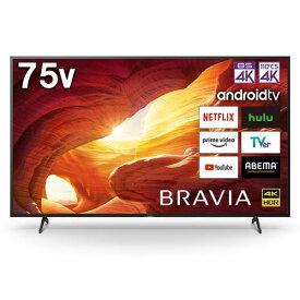 【無料長期保証】液晶テレビ ソニー 75インチ 液晶 テレビ KJ-75X8000H 4K液晶テレビ BRAVIA 75V