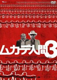 【DVD】ムカデ人間3