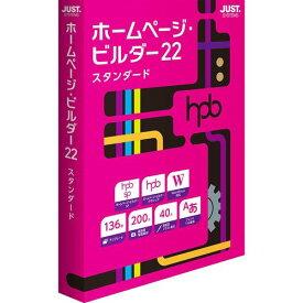 ジャストシステム ホームページ・ビルダー22 スタンダード 通常版 1236624