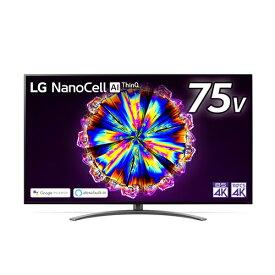 LGエレクトロニクス 75NANO91JNA BS・CS 4Kチューナー内蔵液晶テレビ 4K対応 75V ブラック