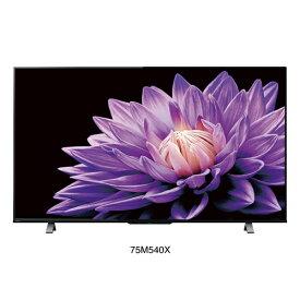 【無料長期保証】東芝映像ソリューション 75M540X 液晶テレビ レグザ 75V型