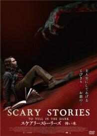 【DVD】スケアリーストーリーズ 怖い本