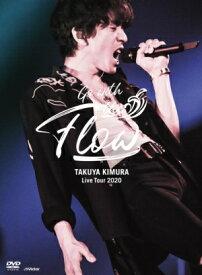 【DVD】TAKUYA KIMURA Live Tour 2020 Go with the Flow(初回限定盤)