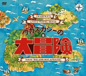 "【DVD】ウカスカジーの大冒険〜TOUR ""WE ARE NOT AFRAID !!""〜"