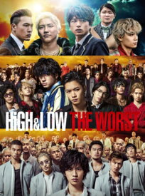 【DVD】HiGH&LOW THE WORST 豪華盤