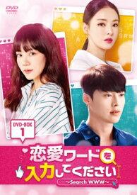 【DVD】恋愛ワードを入力してください〜Search WWW〜DVDーBOX1