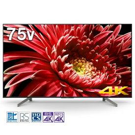 【無料長期保証】液晶テレビ ソニー 75インチ 液晶 テレビ KJ-75X8550G 75V型 4K液晶テレビ BRAVIA