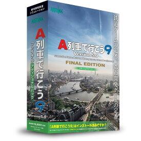 アートディンク A列車で行こう9 Version5.0 ファイナル アディショナルパック