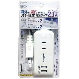 カシムラ TI-174 国内・海外兼用 2口電源タップ Aタイプ 2USB 2.1A 1m