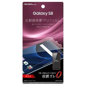 Ray-out(レイアウト) RT-GS8FT/WZA docomo Galaxy S8 SC-02J/au Galaxy S8 SCV36用液晶保護フィルム TPU 光沢 広範囲保護 なめらか