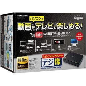 プリンストン デジ像 ハイレゾ対応ネットワークメディアプレーヤー RPAV-MP2YTHR