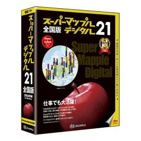 ジャングル スーパーマップル・デジタル21全国版 JS995513