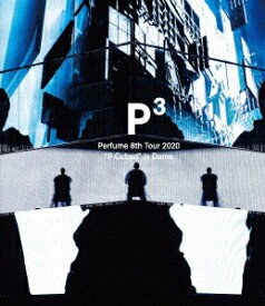 "【BLU-R】Perfume 8th Tour 2020""P Cubed""in Dome(通常盤)"