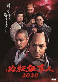 【DVD】必殺仕事人2020
