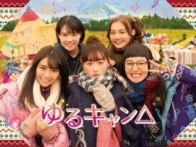 【BLU-R】ゆるキャン△ Blu-ray BOX