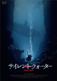 【DVD】サイレント・ウォーター
