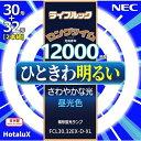 ホタルクス FCL30.32EX-D-XL 丸形蛍光灯 ライフルック 昼光色 30形+32形