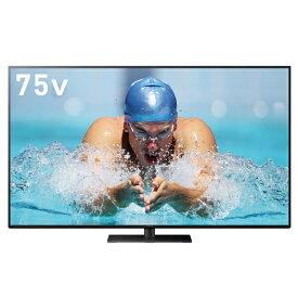 【無料長期保証】パナソニック TH-75HX900 4K液晶テレビ VIERA(ビエラ) 4Kダブルチューナー内蔵 75V型