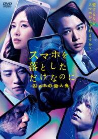 【DVD】スマホを落としただけなのに 囚われの殺人鬼