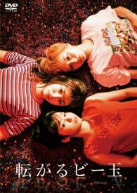 【DVD】転がるビー玉