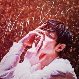 【CD】三浦春馬 / Night Diver(通常盤)