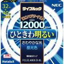 NEC FCL32.40EX-D-XL 丸形蛍光灯 ライフルック 昼光色 32形+40形