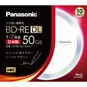 パナソニック LM-BE50C10WQ 録画用2倍速ブルーレイディスク 片面2層 50GB(書換型) 10枚パック