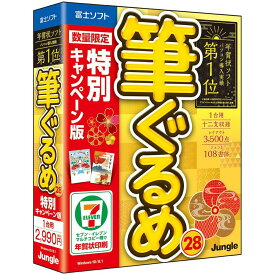 ジャングル 筆ぐるめ 28 特別キャンペーン版 JP004736 厳選したレイアウト素材を収録した特別キャンペーン版。