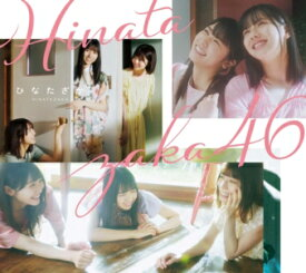 【CD】日向坂46 / ひなたざか(TYPE-B)(Blu-ray Disc付)