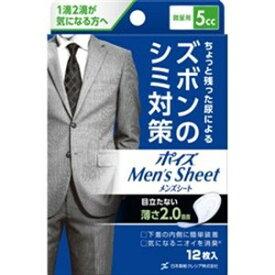 日本製紙クレシア ポイズメンズシート 微量用 5cc 12枚