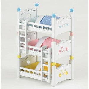 エポック社 シルバニアファミリー 赤ちゃん三段ベッド