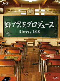【BLU-R】野ブタ。をプロデュース Blu-ray BOX