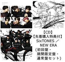 【CD】SixTONES / NEW ERA(3形態一括セット)