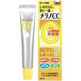 メラノCC 薬用しみ集中対策美容液 (20mL)