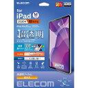 エレコム TB-A20MFLFIGHD iPad Air 10.9インチ(第4世代 2020年モデル) フィルム 超透明 ファインティアラ(耐擦傷) 高…