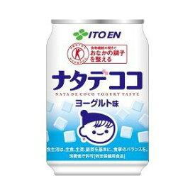 伊藤園 缶ナタデココヨーグルト味 280g×24 【セット販売】