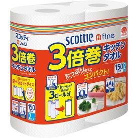 日本製紙クレシア scottle fine 3倍巻きキッチンタオル 2ロール(150カット) 【日用消耗品】